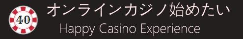オンラインカジノ始めたい